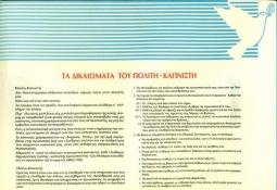 Η δεύτερη απ' τις δυο μεμβράνες, που εξέδωσε η ΕΛΕΥΘΕΡΙΑ, με τα δικαιώματα των καπνιστών - 1990