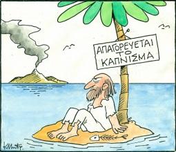 Μία από τις έξη σπαρταριστές γελοιογραφίες, που φιλοτέχνησε ο Κώστας Μητρόπουλος, για την ΕΛΕΥΘΕΡΙΑ -