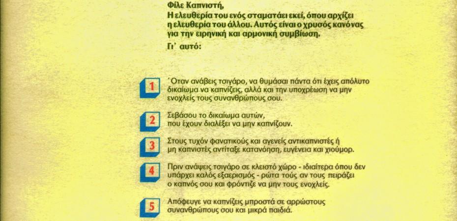 «Ο Δώδεκα-λόγος του ευγενικού καπνιστή» από την «Ελευθεροτυπία» και το 1990.