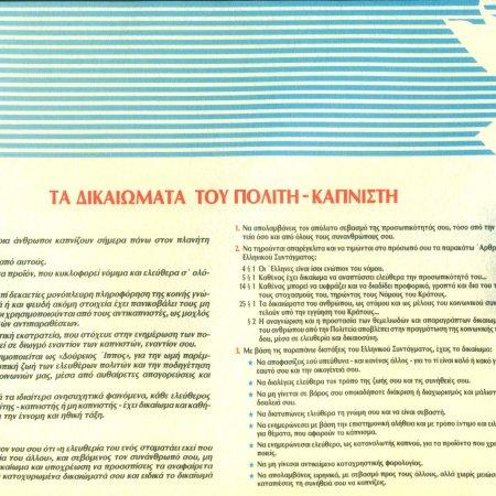 «Τα Δικαιώματα του πολίτη-καπνιστή» από την «Ελευθεροτυπία» το 1990